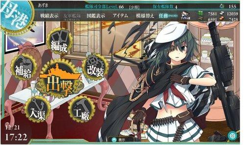 舰队collection 游戏介绍