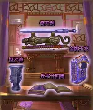 《大皇帝》宝物系统