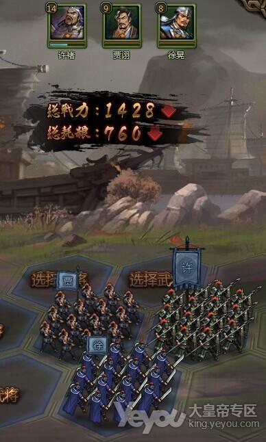 《大皇帝》函谷关过关攻略