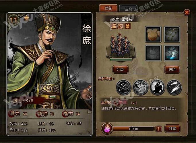 大皇帝散关曹仁怎么过 简单阵容推荐
