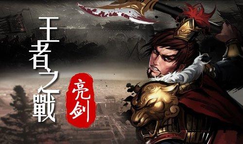 【擂台玩家专访】开国1区战神项羽