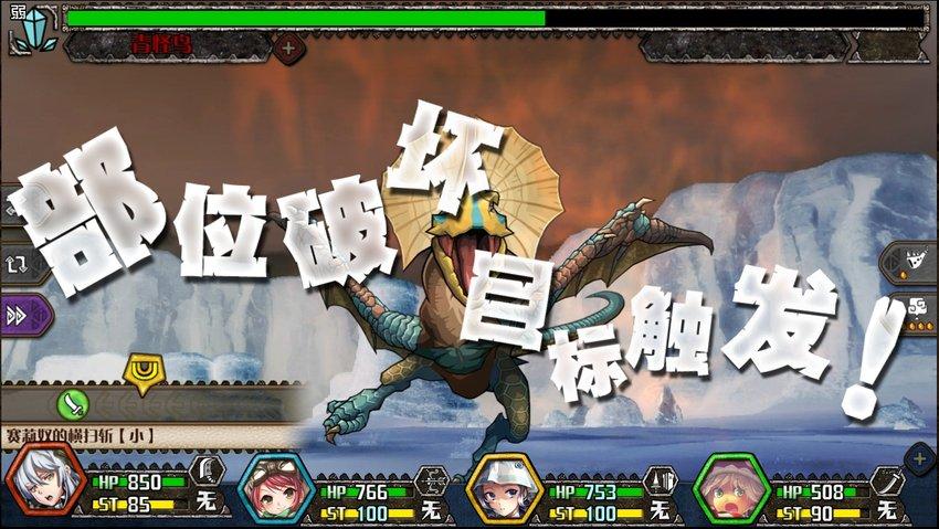怪物猎人开拓记游戏特色——庞大怪物