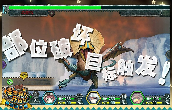 怪物猎人开拓记11月18日联萌内测展望 全新内容曝光