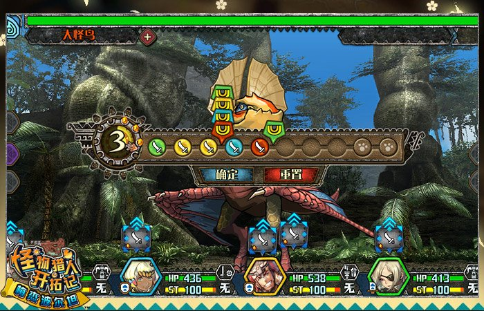 全新回合制玩法《怪物猎人开拓记》畅享自由战斗