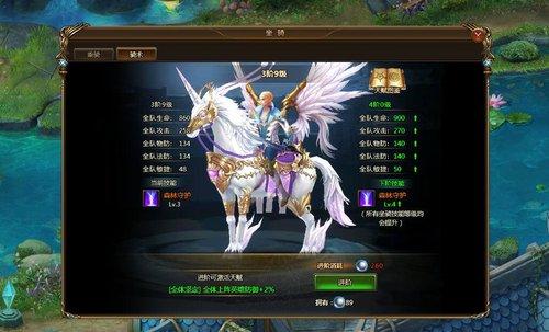 女神联盟2坐骑有什么用 坐骑系统介绍