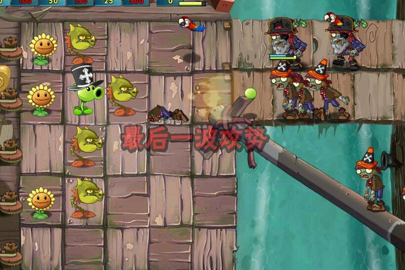 【攻略】海盗湾2-1攻略