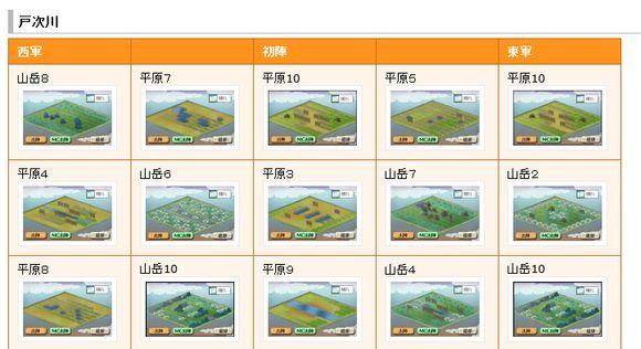 【合战】5月23日【猫合战】对阵信息公布