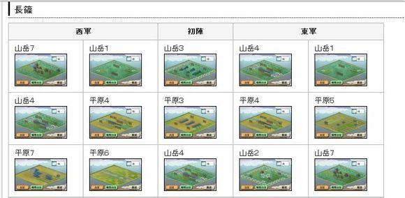 【投票】6月26日【猫合战】对阵信息公布