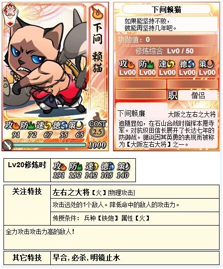 【投票】10月16日【猫合战】对阵信息公布