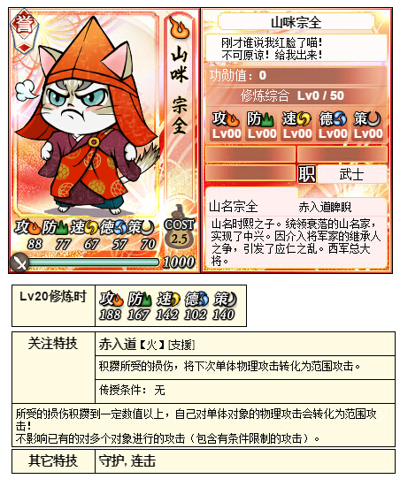 【喵将】12月26日猫合战奖励喵赤入道解析