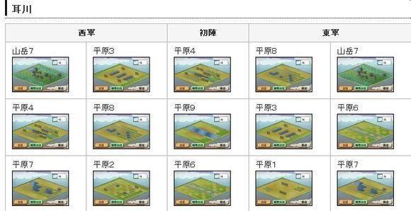 【合战】12月30日猫合战对阵信息公布