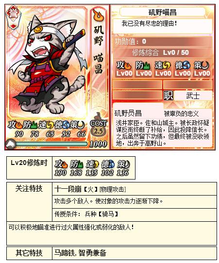 【喵将】2月27日新版合战奖励卡十一段崩