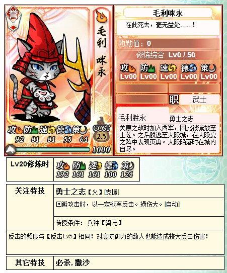 【合战】6月20日猫合战对阵信息及地形