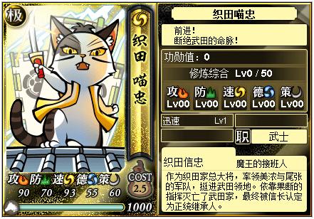 【喵将】信喵新版本极卡织田喵忠解析—猫王子