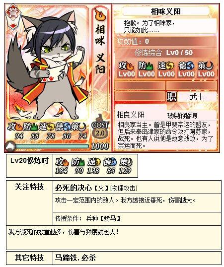 【合战】7月25日猫合战对阵信息及地形