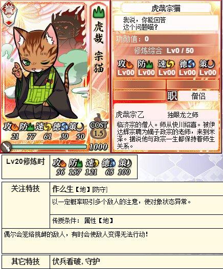 【喵将】状态附加狂魔——合战新卡虎哉宗猫解析