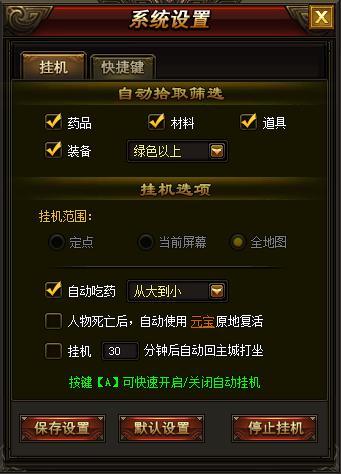 武神赵子龙挂机怎么设置 挂机系统详解
