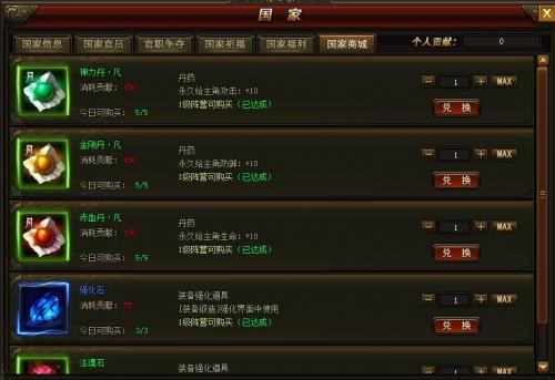 武神赵子龙国家系统详解